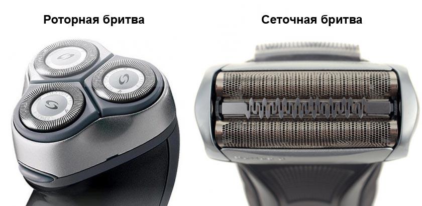 как выбрать электробритву