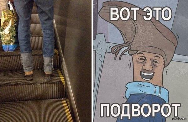 подвороты мем