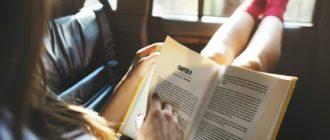 какую книгу взять в дорогу