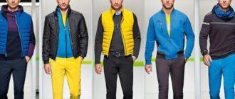 мужской стиль одежды