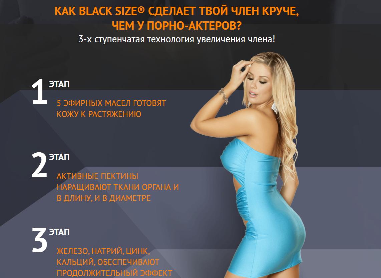 3хступенчатая технология увеличения члена с Black Size