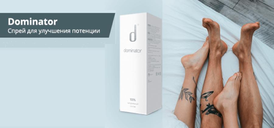 Доминатор — крем-спрей для реального увеличения члена