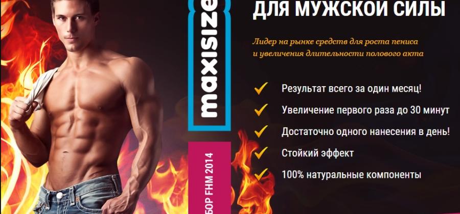 Гель Maxisize