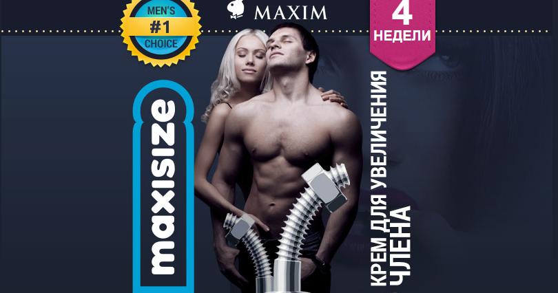 гель крем MaxiSize