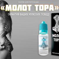 Молот Тора — норвежские капли-стимулятор потенции