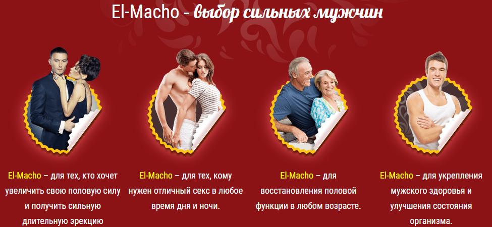 Показания к применению El-Macho