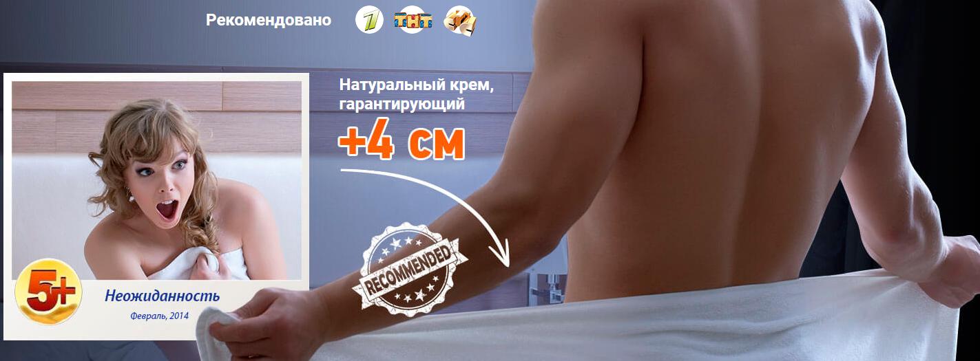 Результаты применения крема MaxiSize