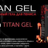 Титан Гель — эффективное увеличение объема и длины полового члена