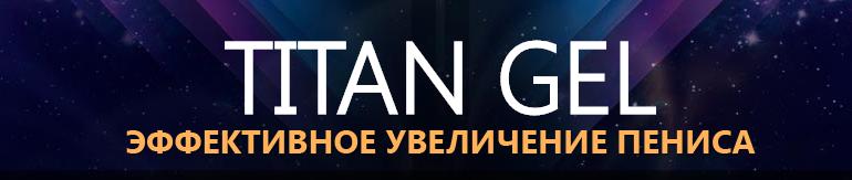 Titan Gel эффективное увеличение члена