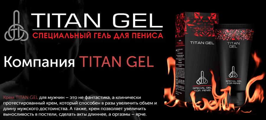 Титаниум гель для увеличения полового члена у мужчин