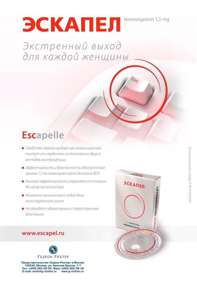 Описание препарата Эскапел